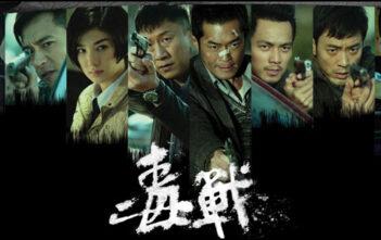 "Trailer του ""Drug War"" [Du zhan]"