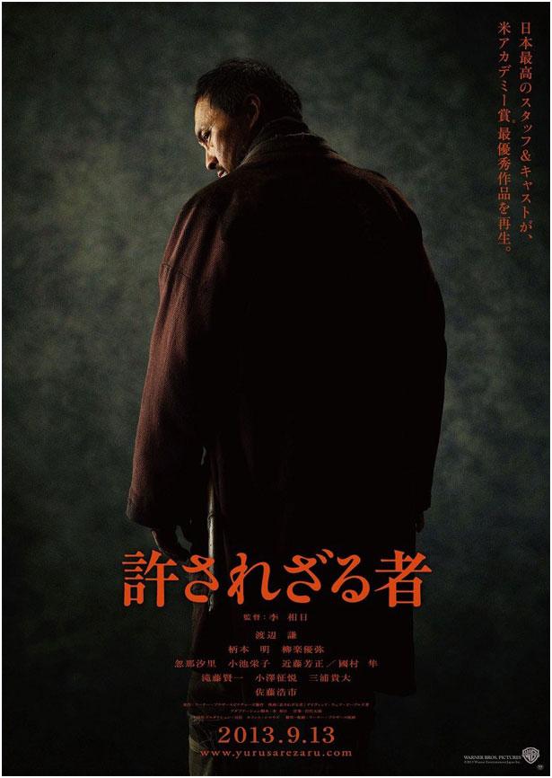 yurusarezaru-mono-poster