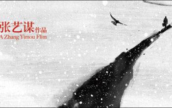 "Teaser-Trailer Απο Το ""Coming Home"" Του Zhang Yimou"