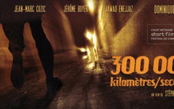 """Ταινία Μικρού Μήκους: """"300 000 km/s"""""""