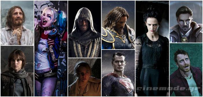 Οι Πιο Αναμενόμενες Ταινίες Του 2016