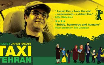 "Trailer & Clip Απο Το ""Taxi Tehran"""