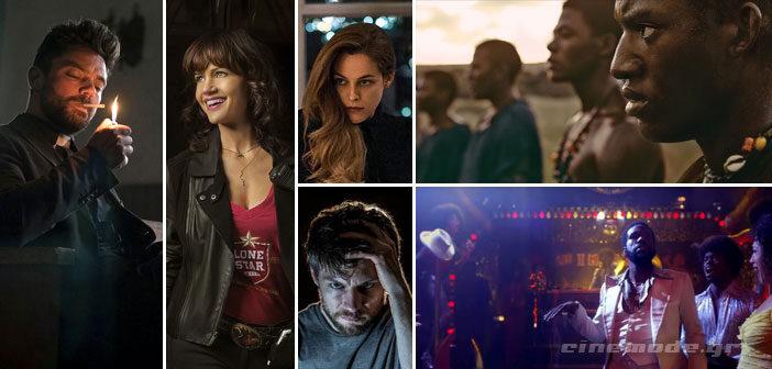 Νέες Τηλεοπτικές Σειρές: Άνοιξη - Καλοκαίρι 2016
