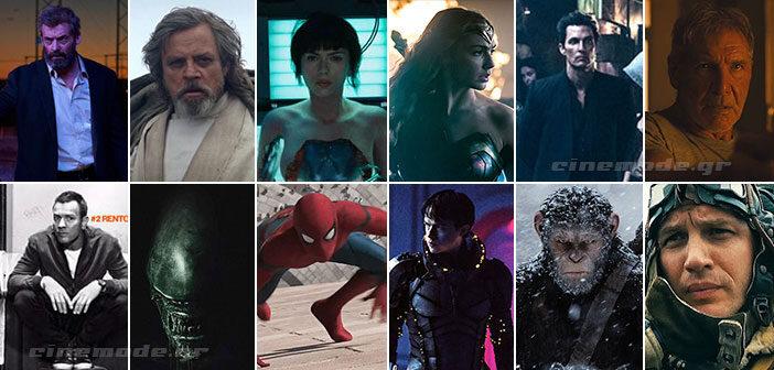 Οι Πιο Αναμενόμενες Ταινίες Του 2017