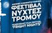 """4ο Διεθνές Κινηματογραφικό Φεστιβάλ """"Νύχτες τρόμου"""""""