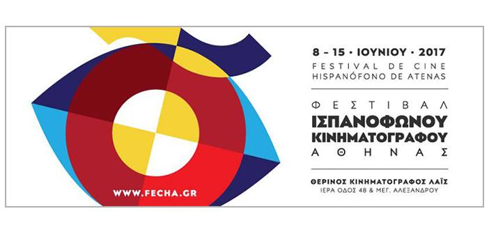FeCHA: Φεστιβάλ Ισπανόφωνου Κινηματογράφου Αθήνας