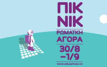 """""""ΠΙΚ-ΝΙΚ Urban Festival"""""""