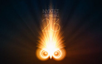 23ο Φεστιβάλ Κινηματογράφου της Αθήνας - Νύχτες Πρεμιέρας