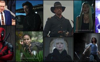 Οι Πιο Αναμενόμενες Ταινίες Του 2018