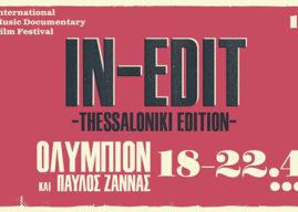 Το IN-EDIT Επιστρέφει Στη Θεσσαλονίκη