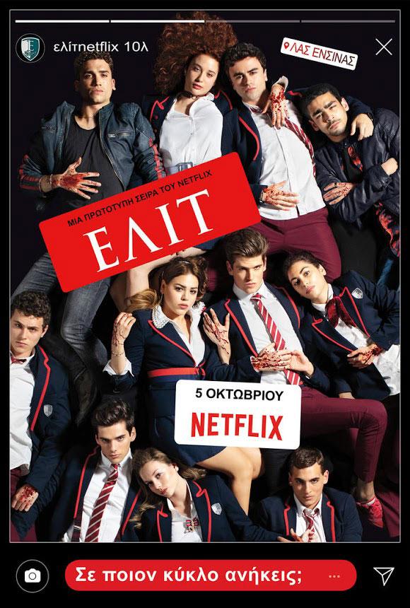 """Πρώτο Trailer Απο Το """"Elite"""" Του Netflix"""