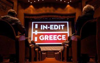 Το IN-EDIT Greece Επιστρέφει, Στην Καρδιά Της Αθήνας