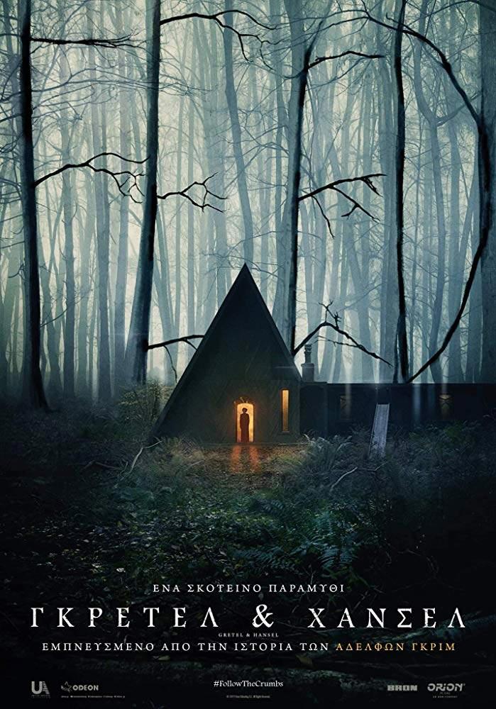 """Νέο Trailer Απο Το """"Gretel And Hansel"""""""