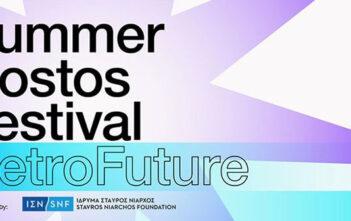 "Selected Shorts Στο ""Summer Nostos Festival RetroFuture"""
