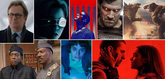 Οι Νέες Ταινίες Που Θα Δούμε Στο Σπίτι Τον Μάρτιο