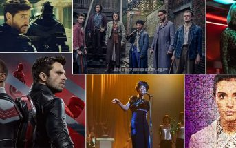 Οι Νέες Τηλεοπτικές Σειρές Του Μαρτίου