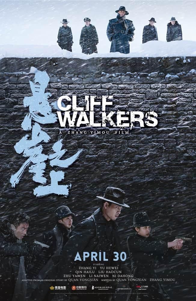 "Trailer Από Το ""Cliff Walkers"" Του Zhang Yimou"