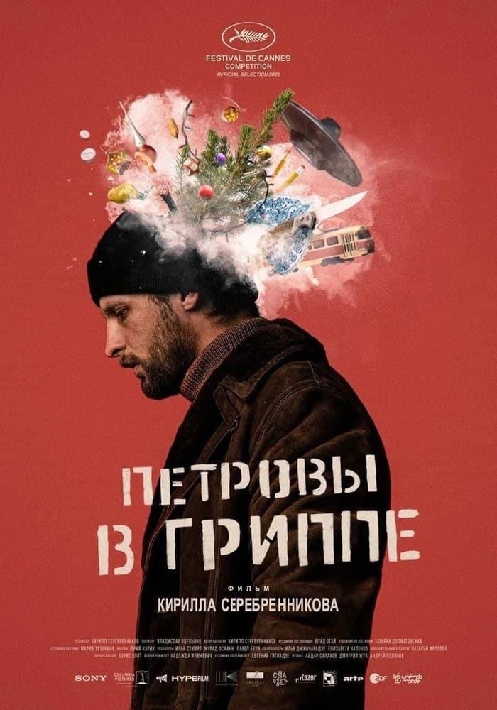 """Πρώτο Trailer Από Το """"Petrov's Flu"""""""