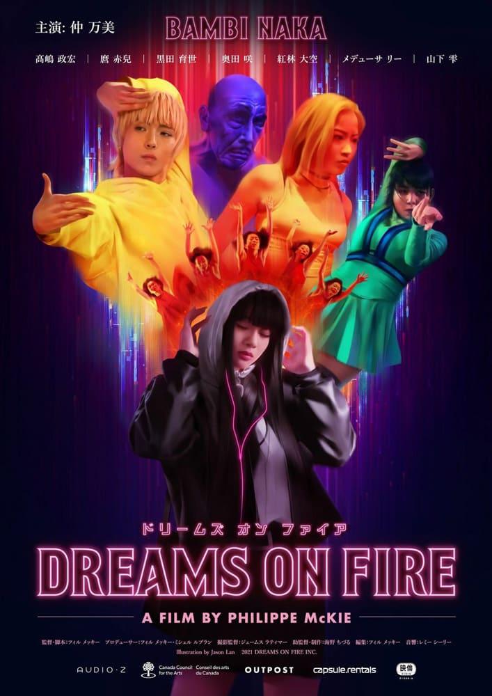 "Trailer Από Το ""Dreams On Fire"""