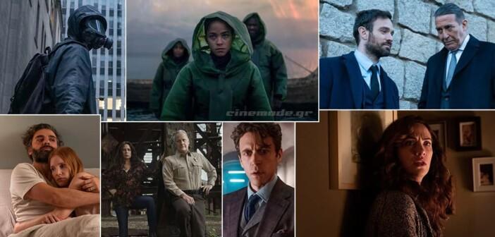 Οι Νέες Τηλεοπτικές Σειρές Του Σεπτεμβρίου
