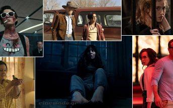 Οι Νέες Ταινίες Που Θα Δούμε Στο Σπίτι Τον Σεπτέμβριο