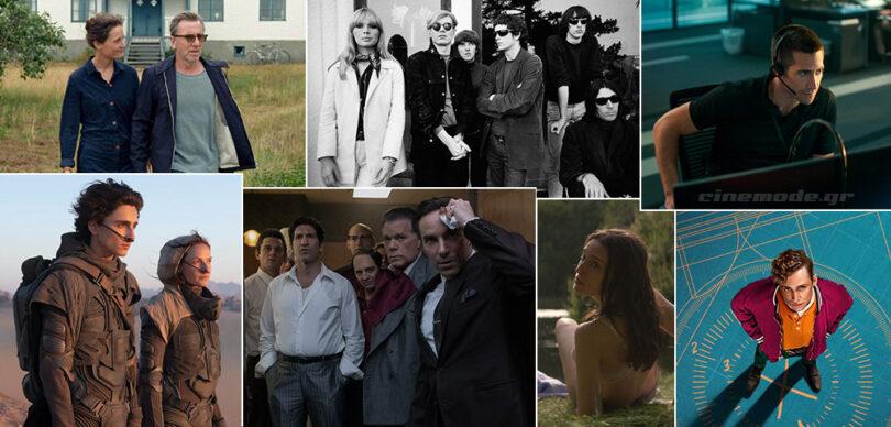 Οι Νέες Ταινίες Που Θα Δούμε Στο Σπίτι Τον Οκτώβριο